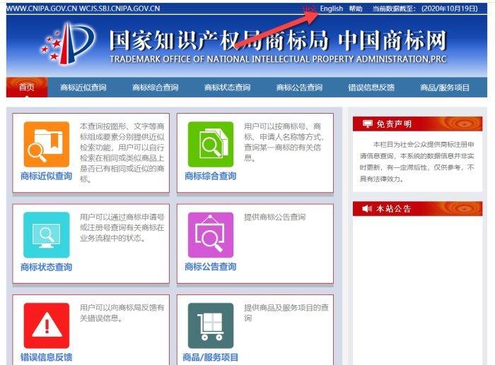 Markenrecherche China Navigation englische Oberfläche